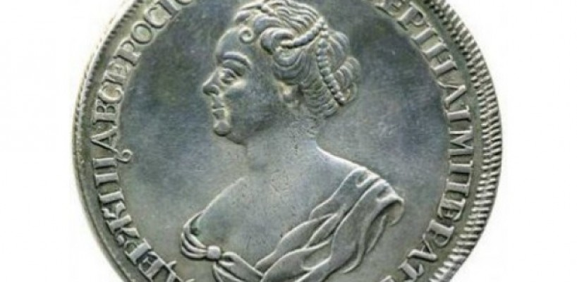 Копии монет царской России