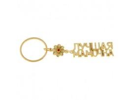 Брелок для ключей с надписью Лучшая мамочка