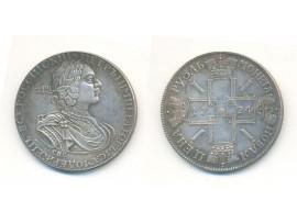 1 рубль 1724 года (копия)