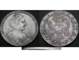 1 рубль 1730 года (копия)