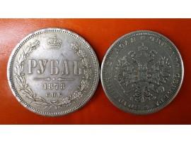1 рубль 1878 года (копия)