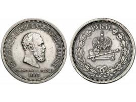 1 рубль 1883 года (копия)