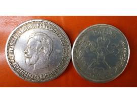 1 рубль 1896 года (копия)