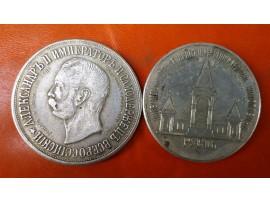 1 рубль 1898 года (копия)