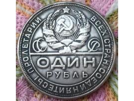 1 рубль 1924 года (копия)