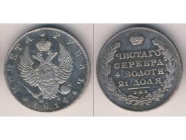 1 рубль 1814 года (копия)