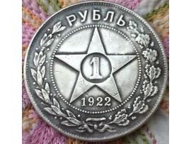 1 рубль 1922 года (копия)