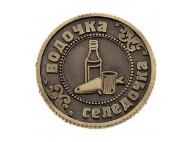 Бронзовая русская памятная монета Водочка Селёдочка