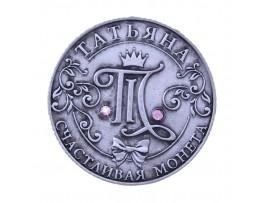 Монета Татьяна