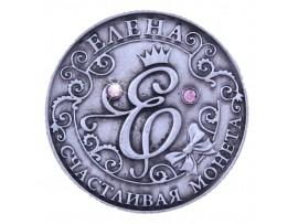 Счастливая монета Елена