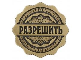 Сувенирная монета Разрешить - Отказать