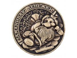 """Сувенирная монета """"Заманиваю денежки - Притягатель бабосиков"""""""