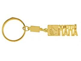 Брелок для ключей с надписью Золотой папа